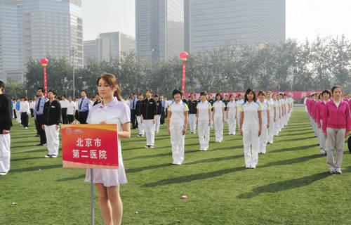 北京西城区卫生系统职工运动会