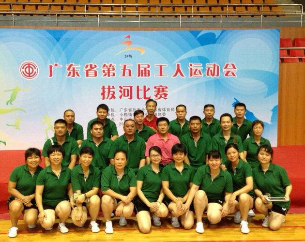 广东省第五届工人运动会团体服装万博mantex官网案例