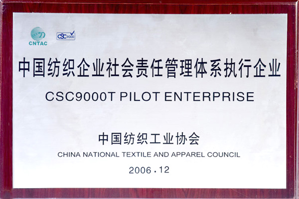 【欧迈】中国纺织企业社会责任管理