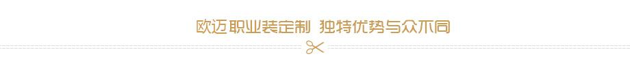 重庆欧迈职业装万博mantex官网 独特优势与众不同