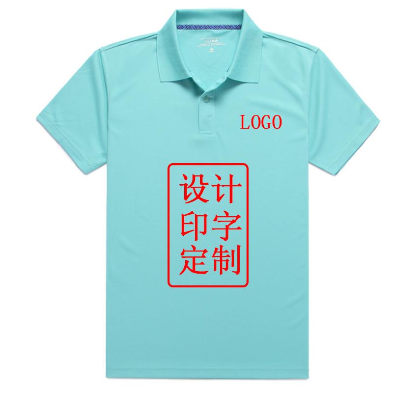 重庆翻领速干情侣T恤衫